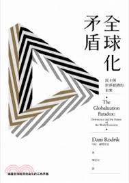 新書推薦:全球化矛盾–民主與世界經濟的未來